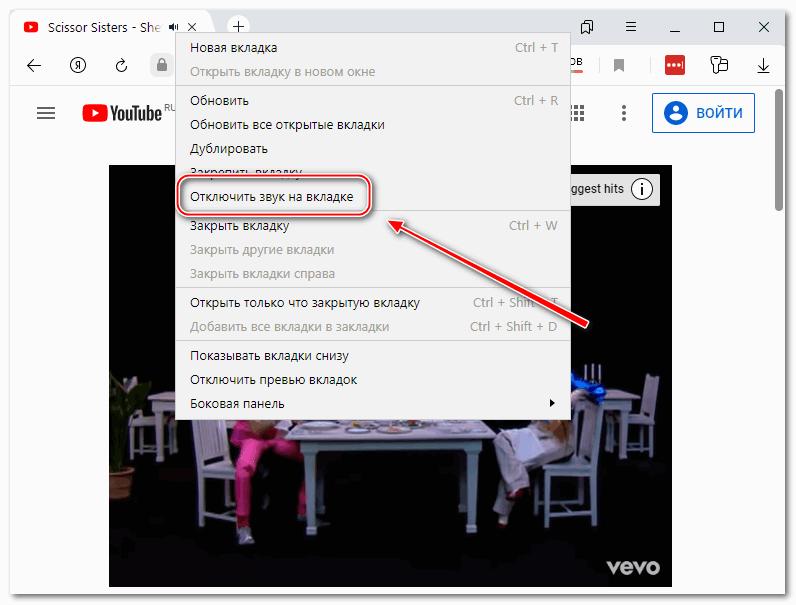 Отключение звука во вкладке Яндекс браузера