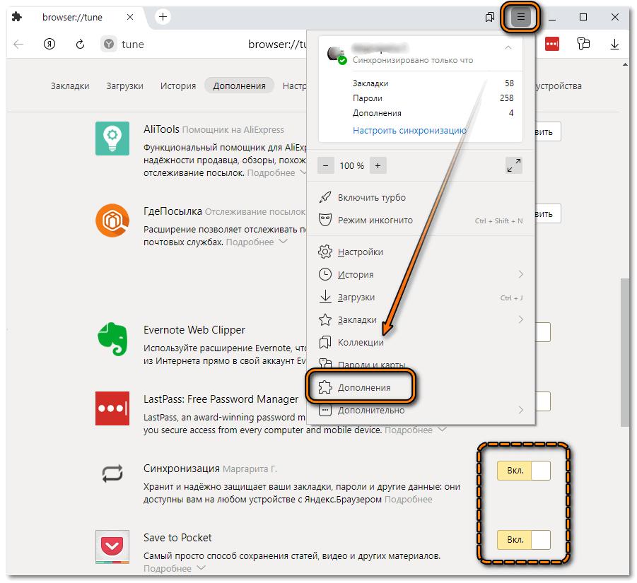Отключние расширений в Яндекс браузере