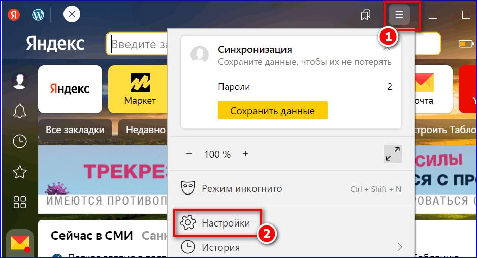Откройте Настройки в меню Yandex Browser