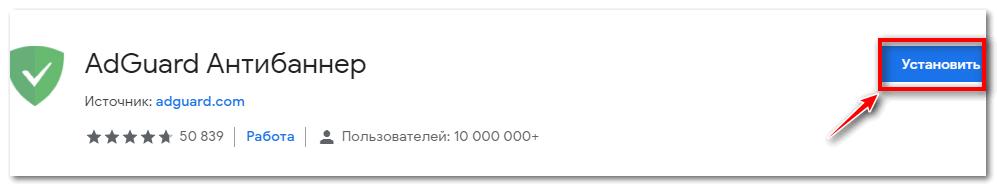 Откройте adguard в google chrome