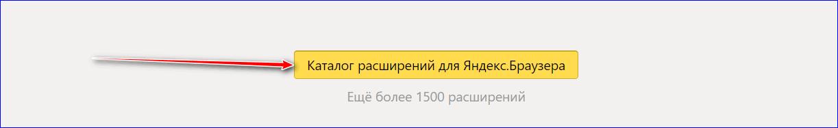 Откройте каталог дополнений в Yandex Browser