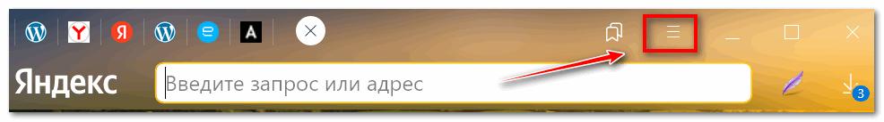 Откройте меню в Yandex Browwer
