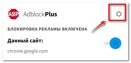 Откройте настройки Adblock в Yandex Browser