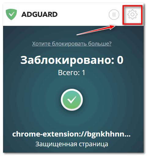 Откройте настройки Adguard в Yandex Browser