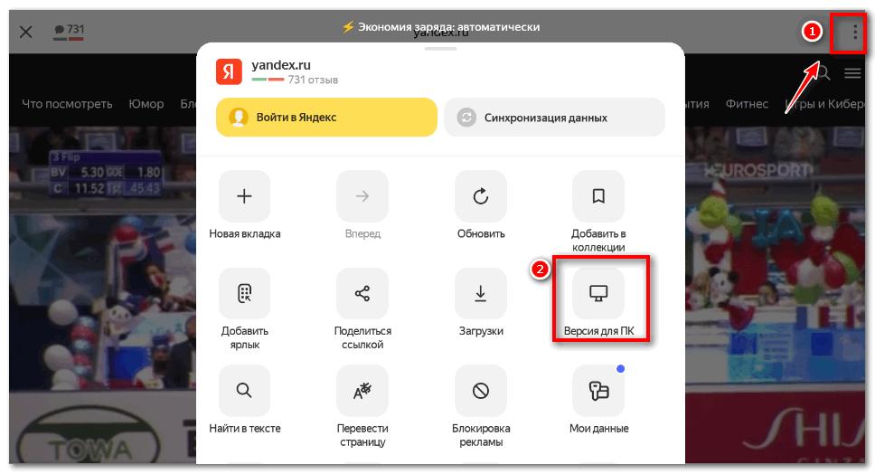 Открыть версию для ПК на андроид в yandex browser