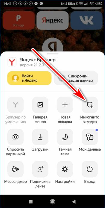 Открыть вкладку Yandex
