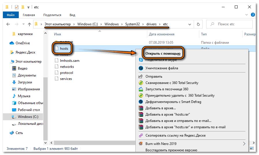 Открытие файла hosts