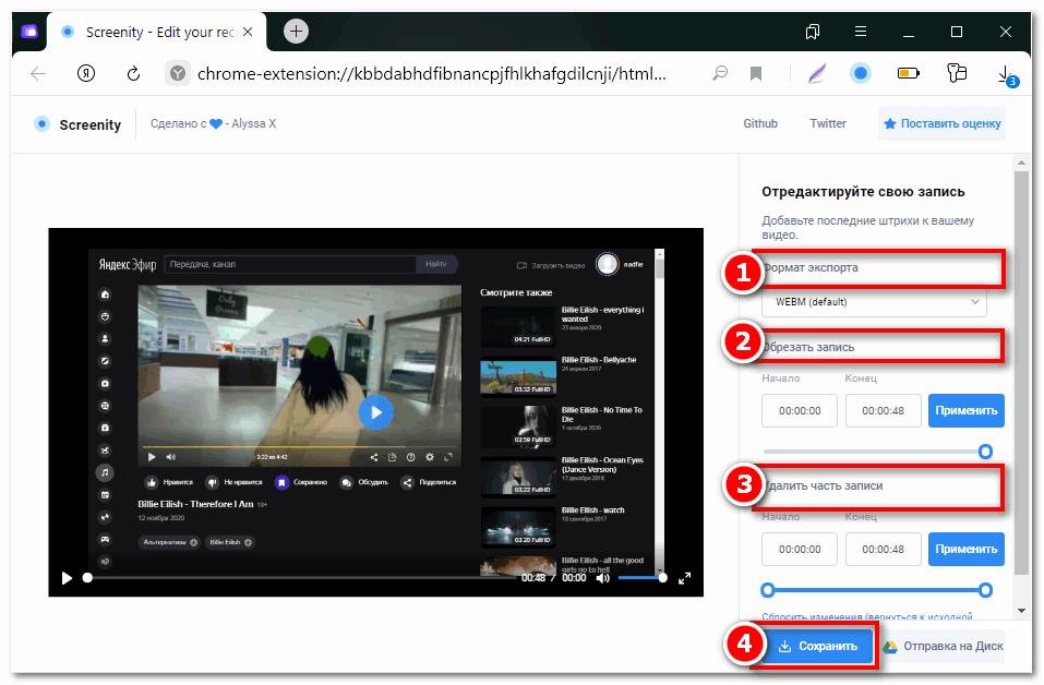 Отредактируйте и сохраните видео Screenity Yandex Browser