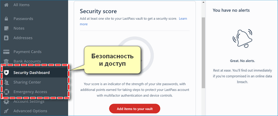 Параметры LastPass
