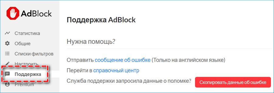 Параметры справки AdBlock