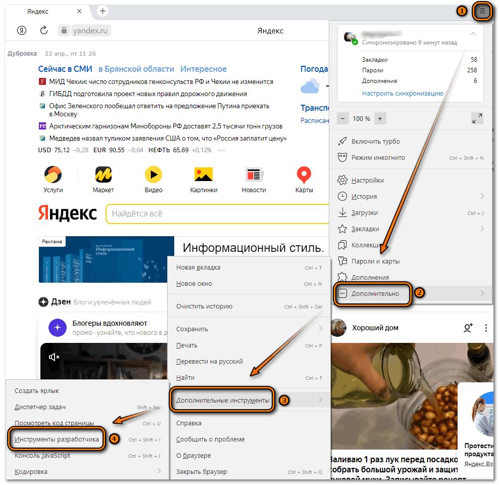Переход к инструментам разработчика в Яндекс браузере