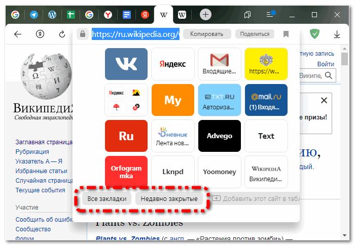 Переход к закрытым страницам и закладкам умная строка Яндекс Браузер