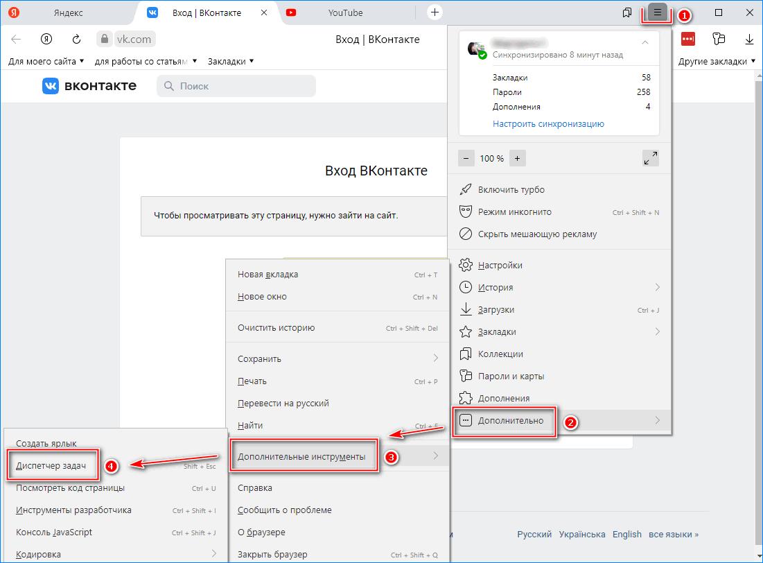 Переход в диспетчер задач Яндекс браузера
