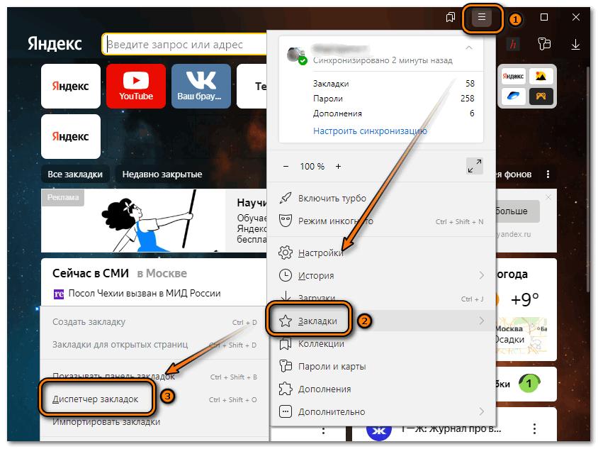 Переход в диспетчер закладок Яндекс браузера