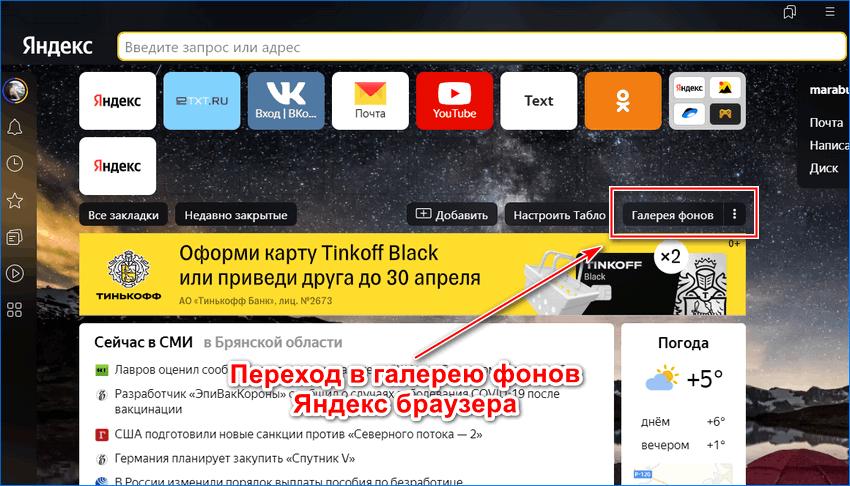 Переход в галерею фонов Яндекс браузера