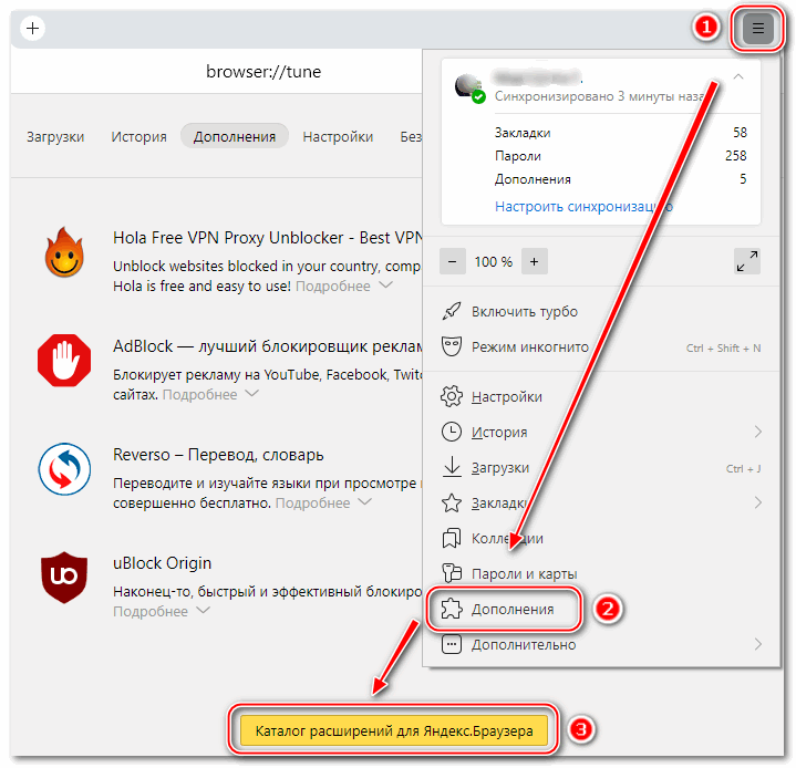 Переход в каталог дополнений в Яндекс браузере