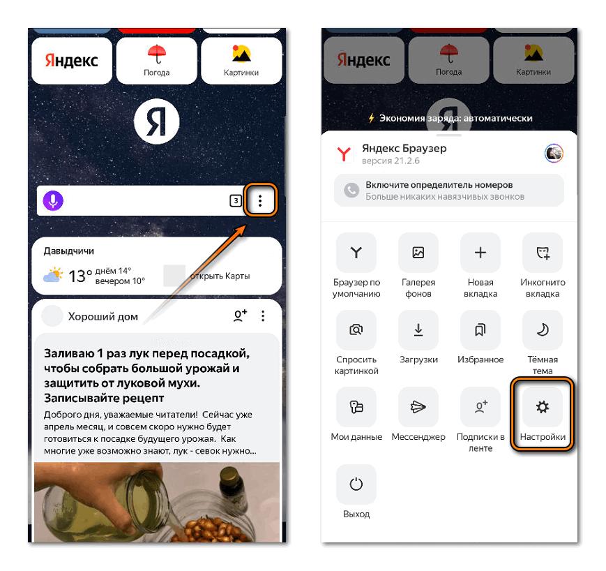 Переход в настройки Яндекс браузера на телефоне