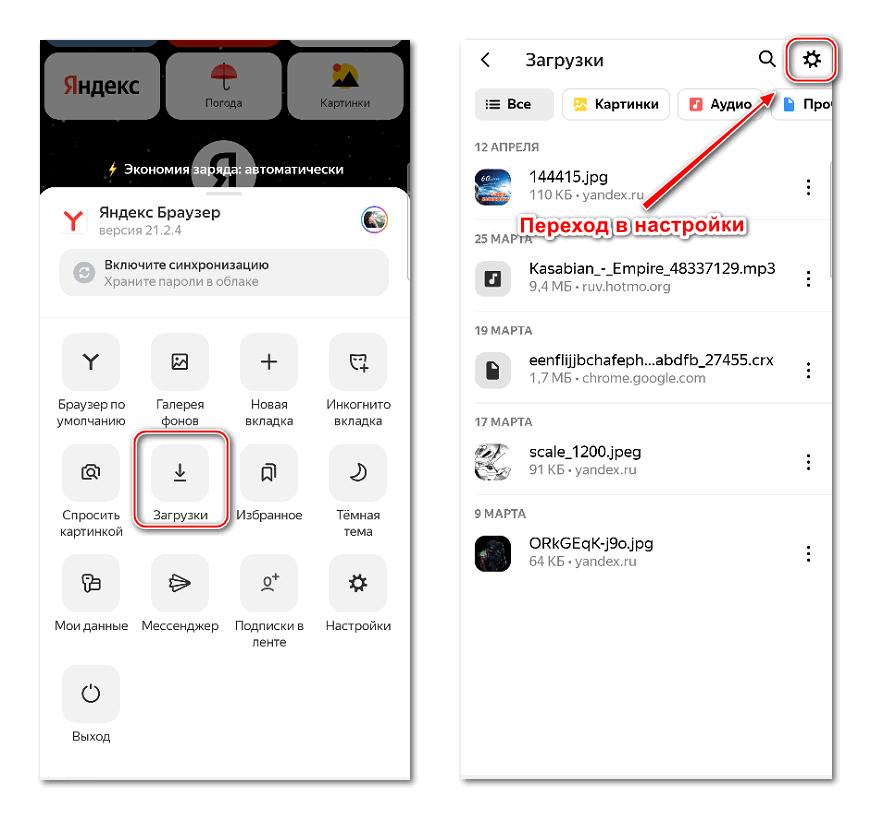 Переход в настройки загрузок мобильного Яндекс браузера