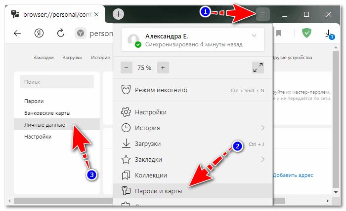 Переход в пароли и карты для редактирования личных данных Яндекс Браузер