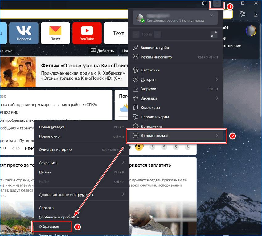 Переход в пункт О браузере в Яндекс браузере