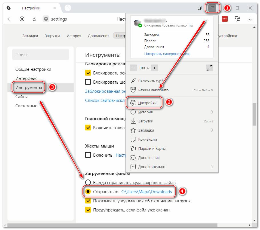 Переход в раздел настроек инструментов Яндекс браузера