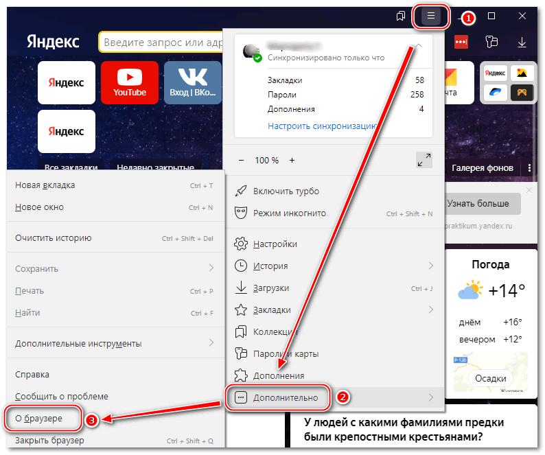 Переход в раздел о браузере в Яндекс браузере