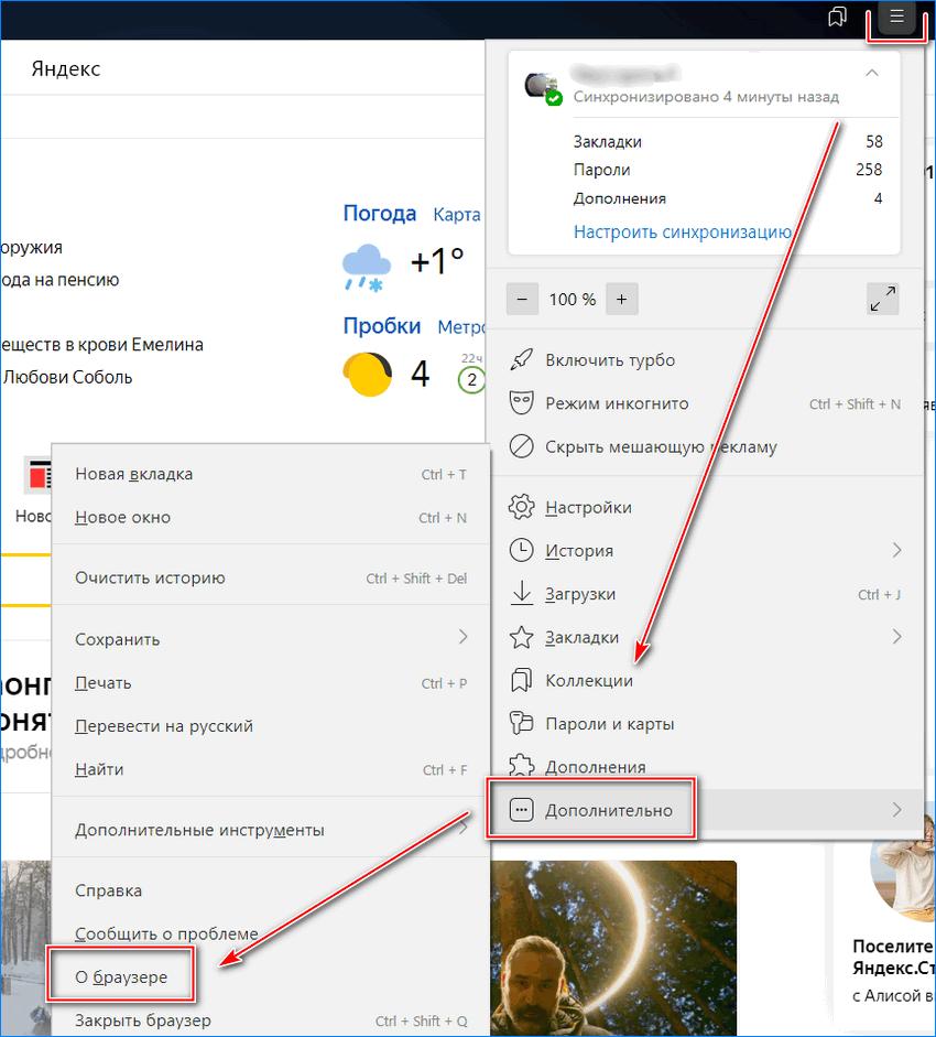 Переход в раздел о браузере в Яндекс
