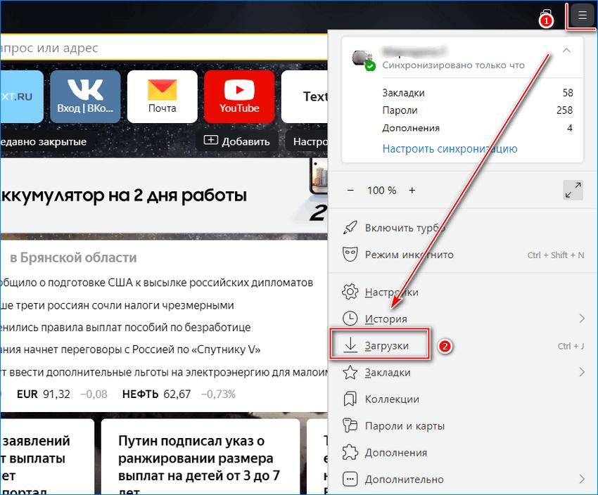 Переход в загрузки Яндекс браузера