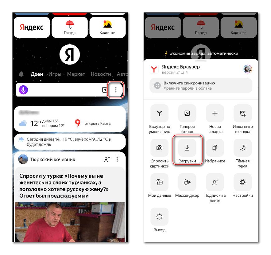 Переход в загрузки в мобильном Яндекс браузере