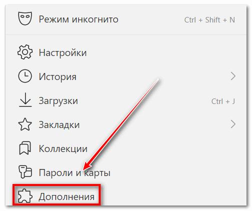 Перейдите в Дополнения в Yandex Browser