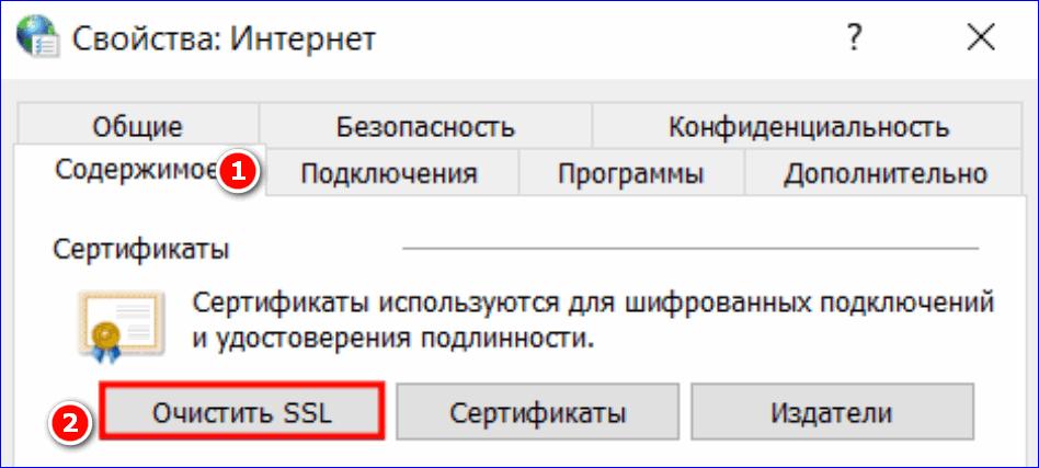 Перейдите в раздел Содержимое, удалить SSL из Yandex Browser