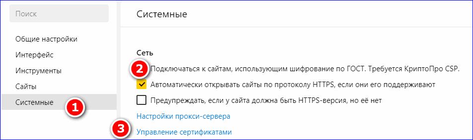 Перейдите в системные настройки Yandex Browser
