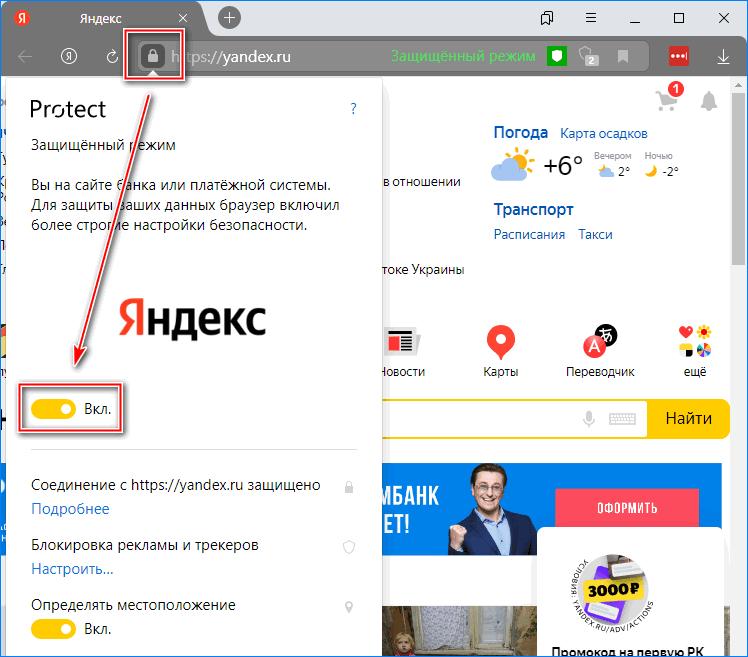 Первый способ отключения защищенного режима Яндекс браузера
