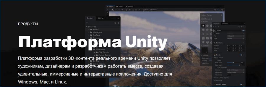 Платформа Unity
