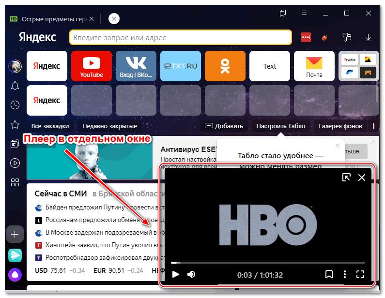 Плеер в отдельном окне в бета версии Яндекс браузера