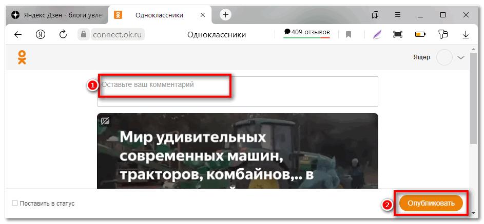 Поделиться видео в Одноклассниках в Яндекс Дзен