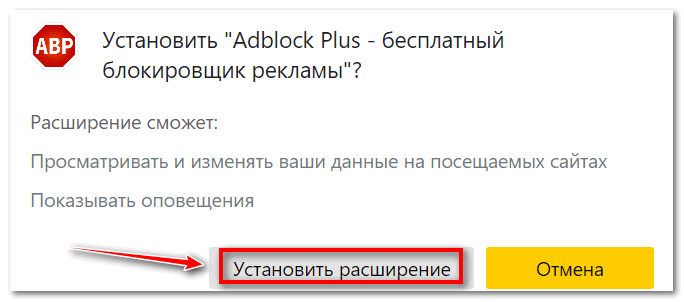Подтвердите установку Adblock в Yandex Browser