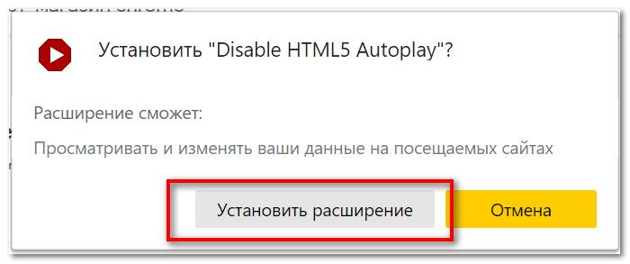 Подтвердите установку Disable в Yandex Browser