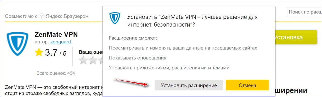 Подтвердите установку ZenMate в Yandex Browser