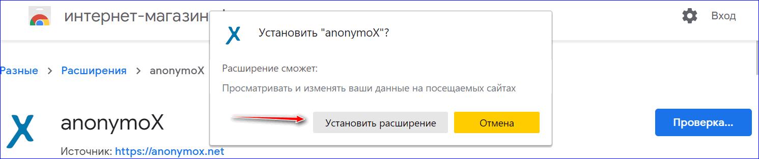 Подтвердите установку anonymoX в Yandex Browser