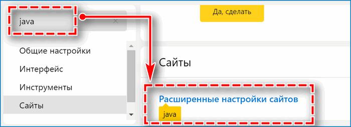 Поиск настроек JavaScrip