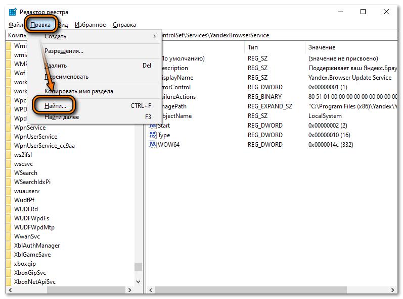 Поиск в редаторе реестра