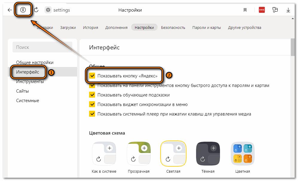 Показ кнопки Яндекс в Яндекс браузере