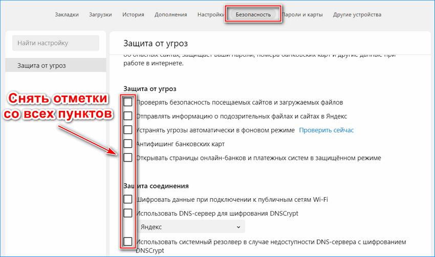 Полное отключение Protect в Яндекс браузере