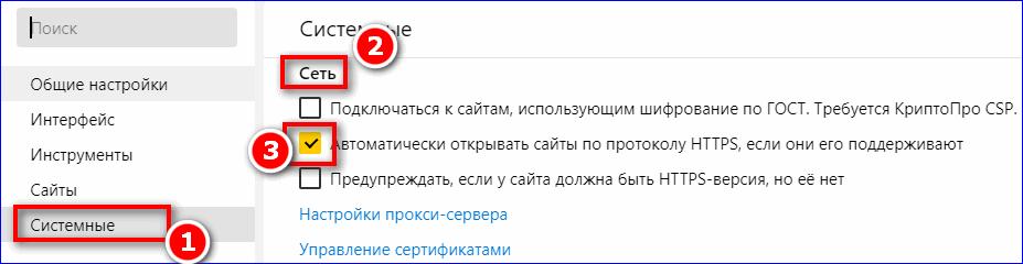 Поставьте галочку в пункет HTTPS Yandex Browser