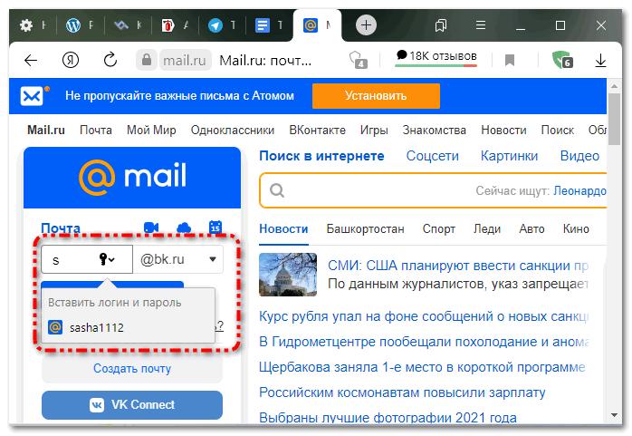 Предложение сохранённого адреса автозаполнение Яндекс Браузер