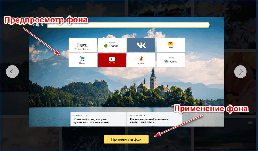 Предпросмотр выбранного фона в Яндекс браузере