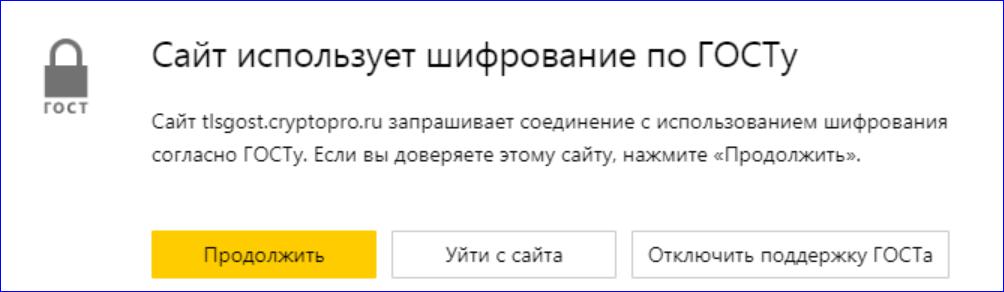 При посещении сайта с сертификатом по ГОСТУ в Yandex Browser