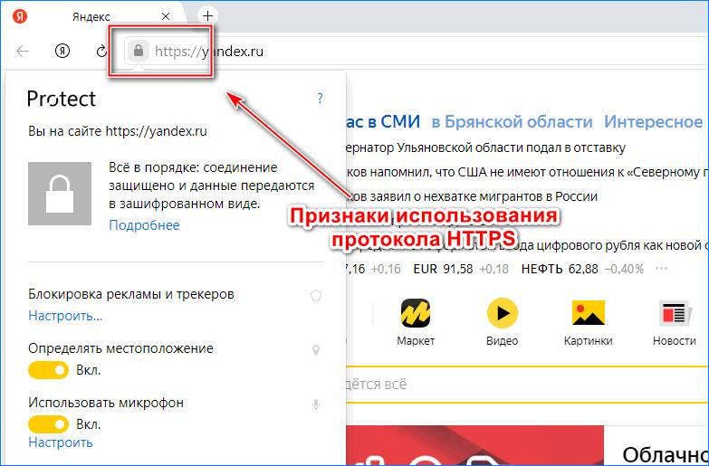 Признаки использования протокола https
