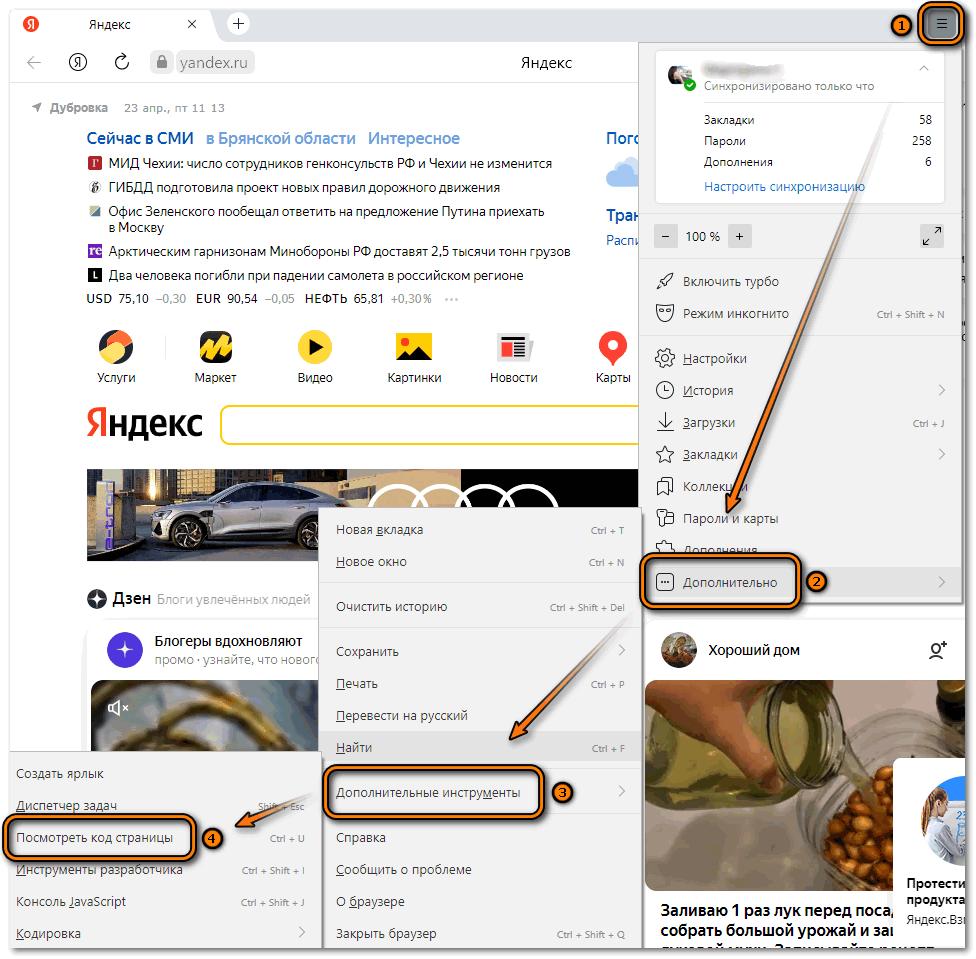 Просмотр код страницы через настройки Яндекс браузера